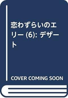 恋わずらいのエリー(6) (KC デザート)