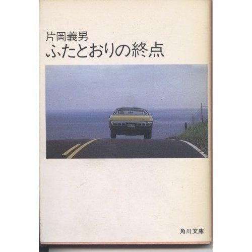 ふたとおりの終点 (角川文庫 (6224))の詳細を見る