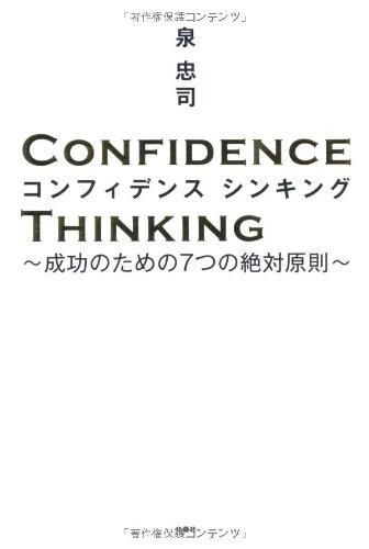 コンフィデンス・シンキング  ~成功のための7つの絶対原則~の詳細を見る