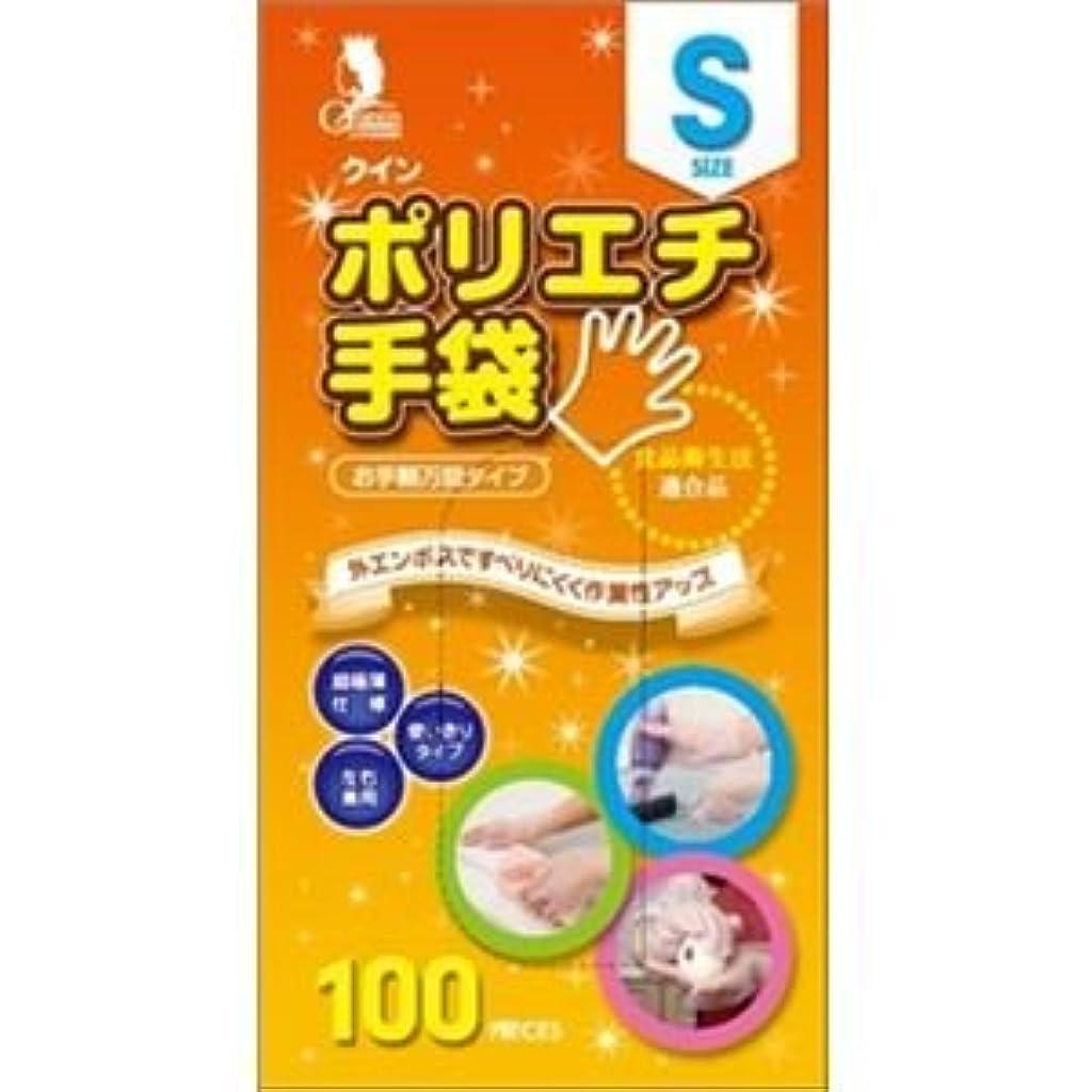 フォークおめでとう冊子(まとめ)宇都宮製作 クインポリエチ手袋100枚入 S (N) 【×5点セット】