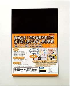 吸着シート・厚手ソフトタイプ(片面粘着) A4 2枚 (2.0㎜)