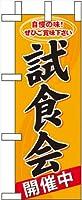 のぼり屋工房 ミニのぼり 60639 試食会開催中