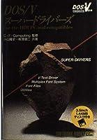 DOS/Vスーパードライバーズ (SOFTBANK BOOKS DOS/Vマガジンの本)