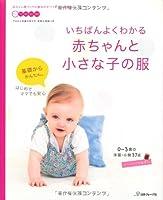 いちばんよくわかる 赤ちゃんと小さな子の服