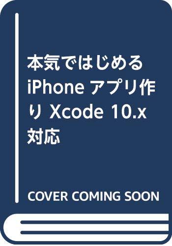[画像:本気ではじめるiPhoneアプリ作り Xcode 10.x対応]