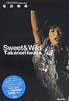 三代目J Soul Brothers 岩田剛典 Sweet&Wild
