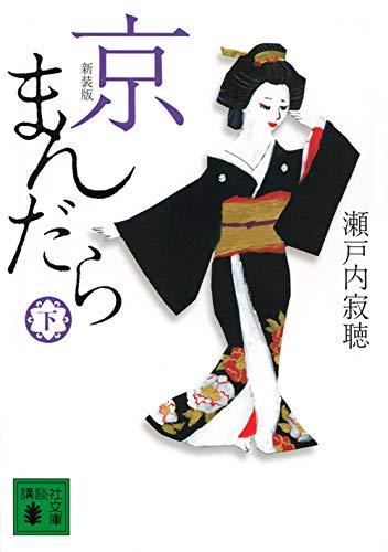 新装版 京まんだら(下) (講談社文庫)
