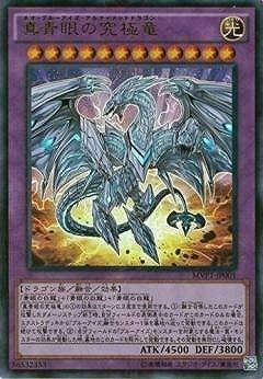 遊戯王 MVP1-JP001 《真青眼の究極竜》 KCウルトラレア