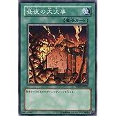 遊戯王 昼夜の大火事 【ノーマル】 YSD4-JP031 ×3枚組セット