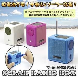 No brand CB-G413VI(ソーラーラジオボックス・ソーラー&手巻き充電が可能なラジオ!・バイオレット)