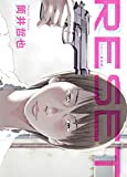 リセット 新装版 (ヤングジャンプコミックス)