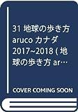 31 地球の歩き方 aruco カナダ 2017~2018 (地球の歩き方aruco)