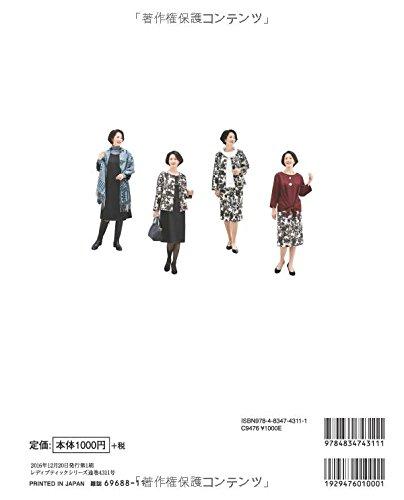『60代からのおしゃれに 作って着回す大人服 (レディブティックシリーズno.4311)』の1枚目の画像