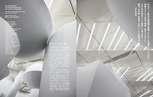 SWITCH Vol.35 No.7 Comme des Garçons MET EXHIBITS STORIES