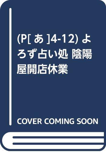 (P[あ]4-12)よろず占い処 陰陽屋開店休業 (ポプラ文庫ピュアフル あ)