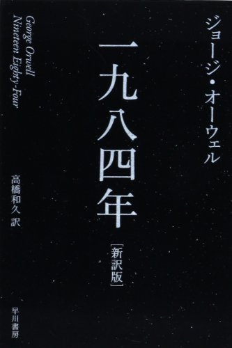 1984 (Japanese Edition) by George Orwell(2009-07-05)の詳細を見る