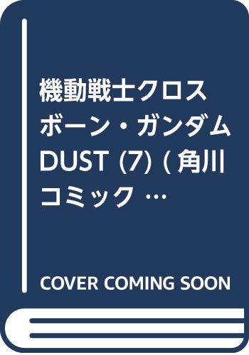 機動戦士クロスボーン・ガンダム DUST (7) (角川コミックス・エース)...