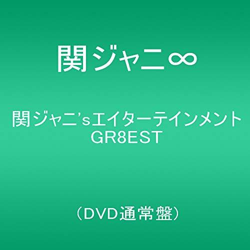 関ジャニ'sエイターテインメント GR8EST (DVD通常...