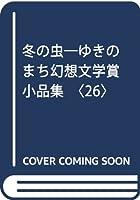 冬の虫-ゆきのまち幻想文学賞小品集 第26巻