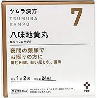 【第2類医薬品】ツムラ漢方八味地黄丸料エキス顆粒A 48包