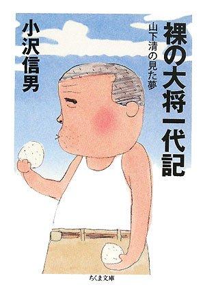 裸の大将一代記—山下清の見た夢 (ちくま文庫)