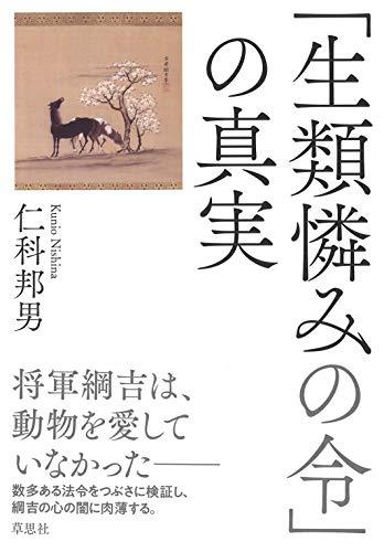 「生類憐みの令」の真実 / 仁科 邦男