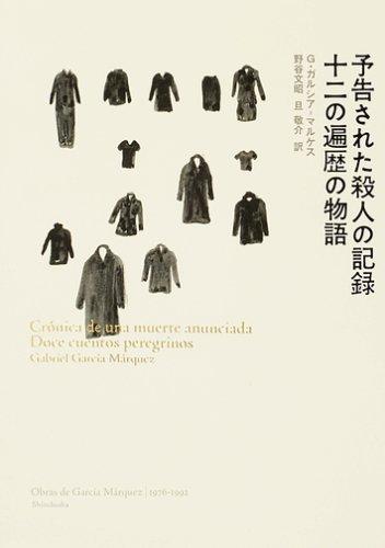 予告された殺人の記録・十二の遍歴の物語 (Obras de Garc〓a M〓rquez (1976-1992))