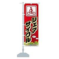 シェアサイクル のぼり旗 サイズ選べます(ジャンボ90x270cm 左チチ)