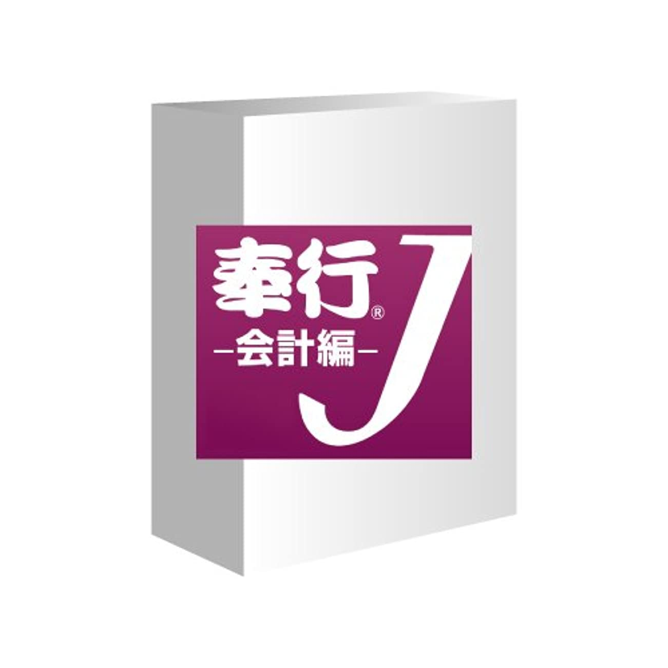 闘争トランスペアレント有名人OBC 奉行J -会計編- 【オービックビジネスコンサルタント】