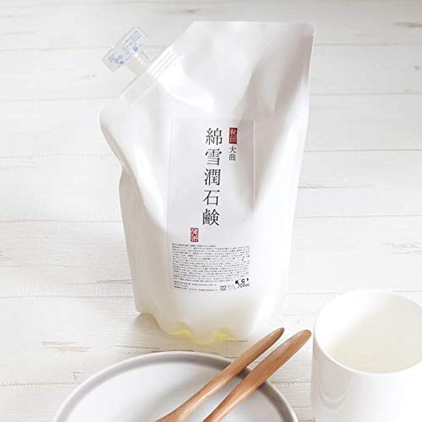 シーフード活性化書誌綿雪潤石鹸700mL(液状タイプ)
