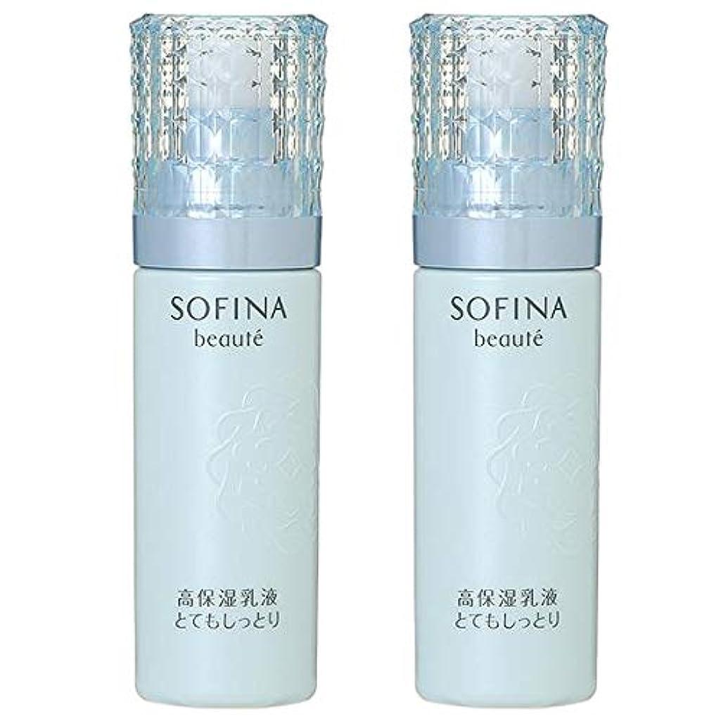 簡単な浸した本当に【セット】花王 ソフィーナ ボーテ SOFINA 高保湿乳液 とてもしっとり 60g 2個セット 【医薬部外品】