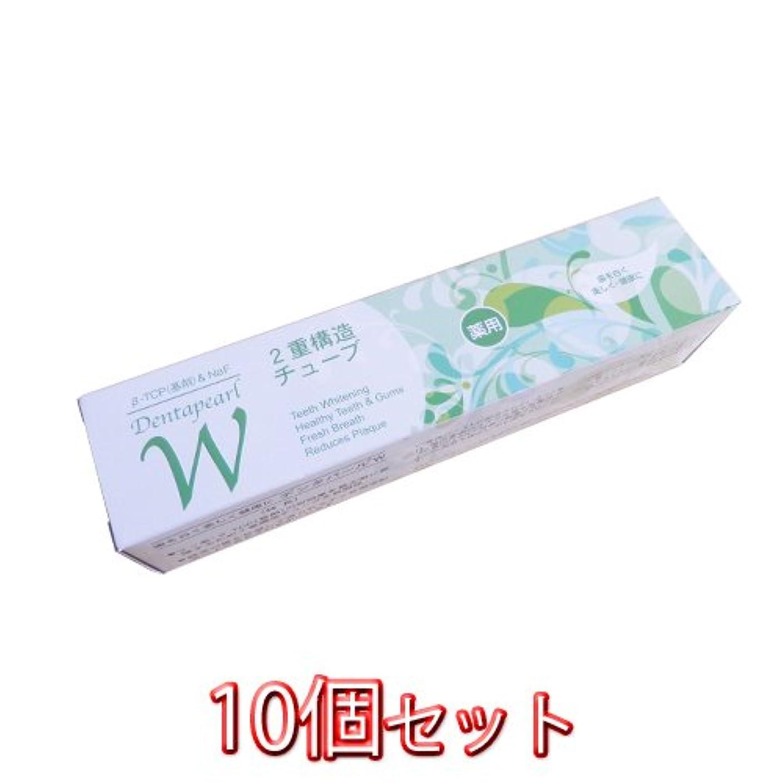 場合貯水池実行する三宝製薬株式会社 デンタパールW 108g×10本 医薬部外品