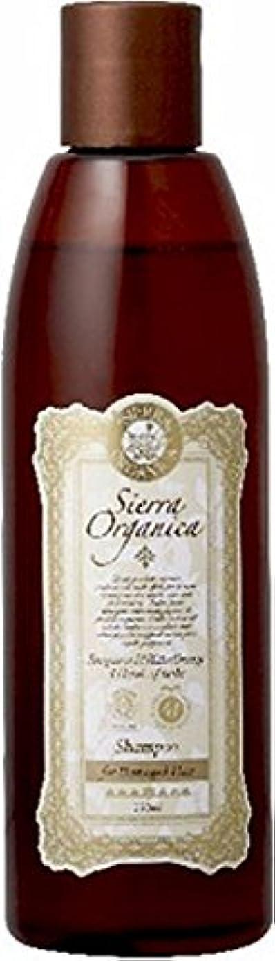 ロマンチックオーバードロー効率的にシエラオーガニカ B&B(ベルガモット&ビターオレンジ) シャンプー 250ml(ダメージヘア用)