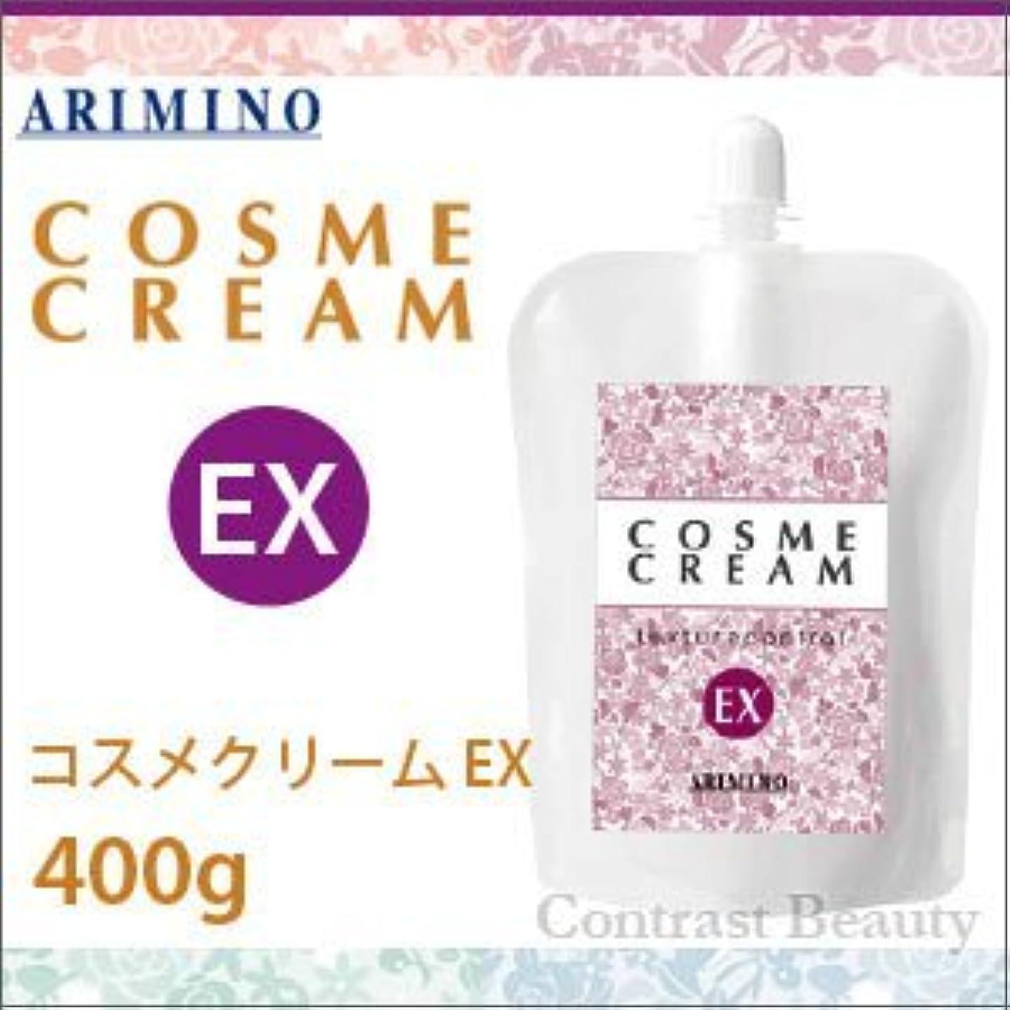 テザー不測の事態繁栄するアリミノ コスメクリーム EX 400g