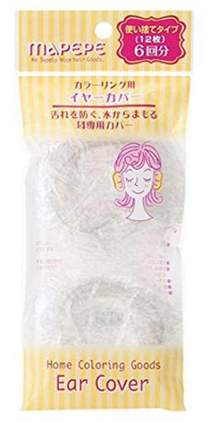 寄託空白リマークマペペ カラーリング用 イヤーカバー 12枚入り(6回分) 【使い捨てタイプ】