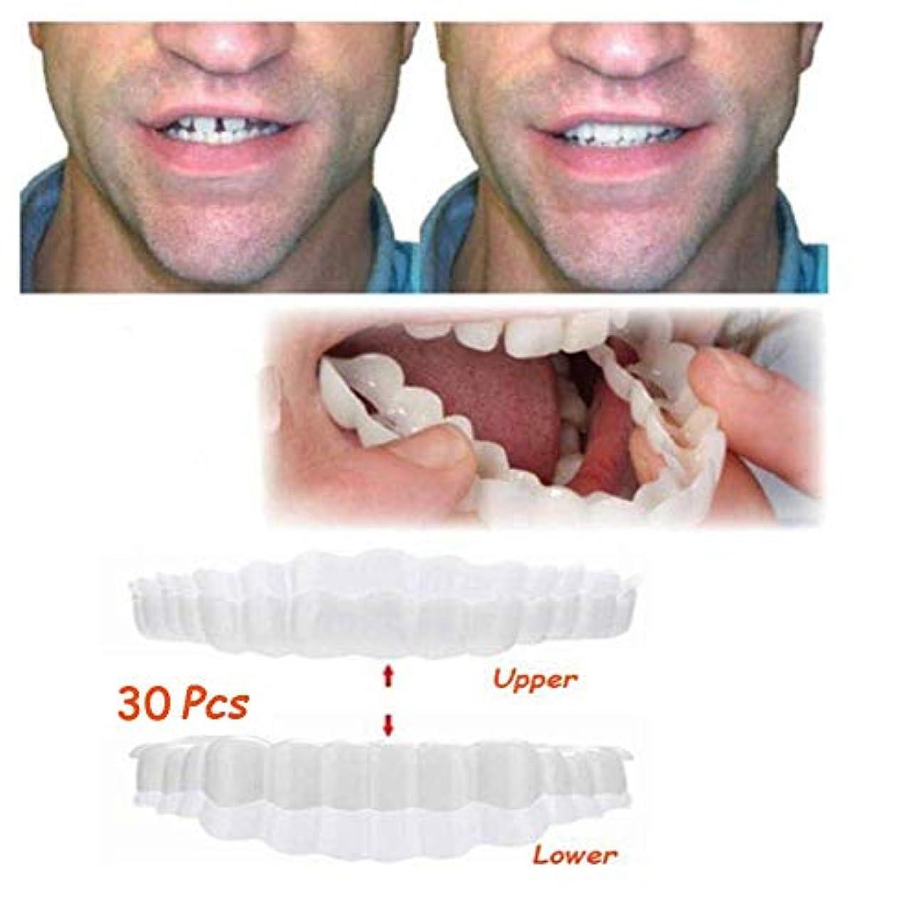 過去薄める弱まる30ピース笑顔一時的な歯のキット、一時的な化粧品の歯義歯歯の化粧品模擬装具下括弧快適な下突き板