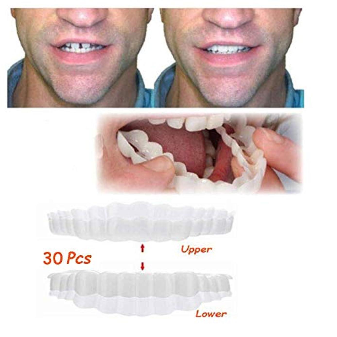 敵パノラマ放出30ピース笑顔一時的な歯のキット、一時的な化粧品の歯義歯歯の化粧品模擬装具下括弧快適な下突き板