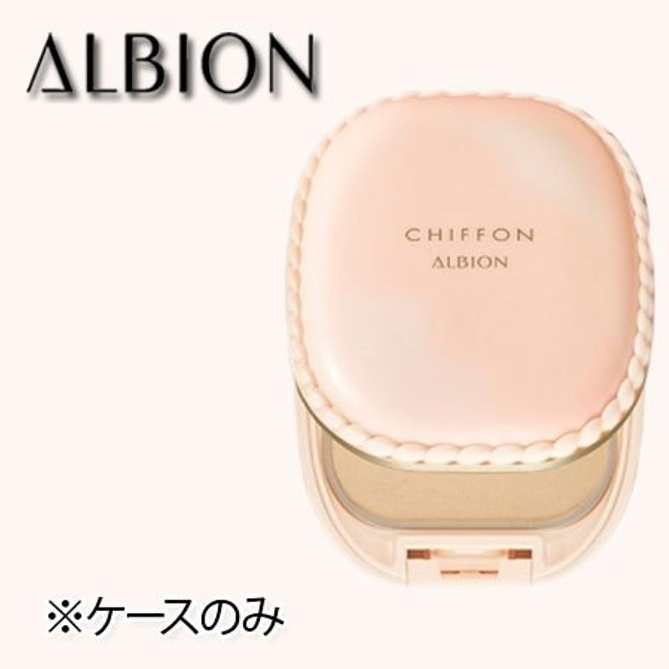 交響曲溢れんばかりの狭いアルビオン スウィート モイスチュア シフォンケース (マット付ケース) -ALBION-