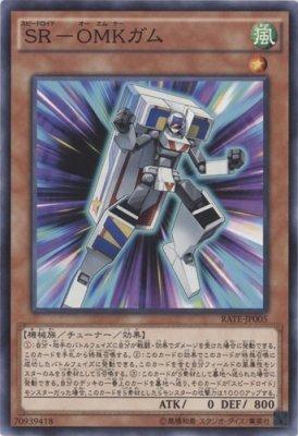 SR-OMKガム ノーマル 遊戯王 レイジング・テンペスト rate-jp005