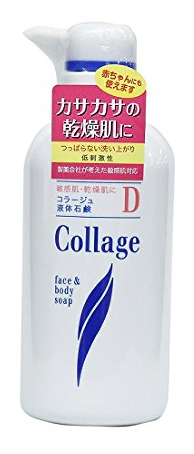 真実に光沢のあるマニアックコラージュ D液体石鹸 400mL