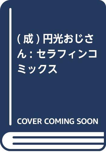 (成)円光おじさん: セラフィンコミックス