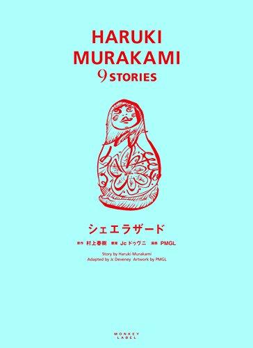 [画像:シェエラザード (HARUKI MURAKAMI 9 STORIES)]