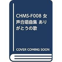 CHMS-F008 女声合唱曲集 ありがとうの歌