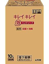 【大容量】キレイキレイ 薬用泡ハンドソープ 10L