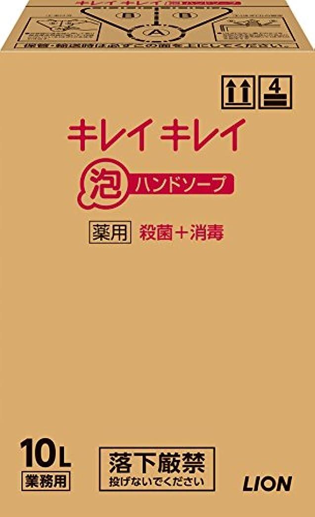 落花生ガード十代【大容量】キレイキレイ 薬用泡ハンドソープ 10L