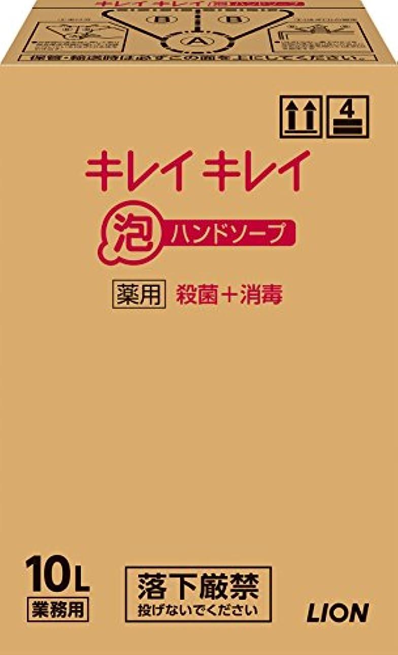 ローブ疑い洗剤【大容量】キレイキレイ 薬用泡ハンドソープ 10L