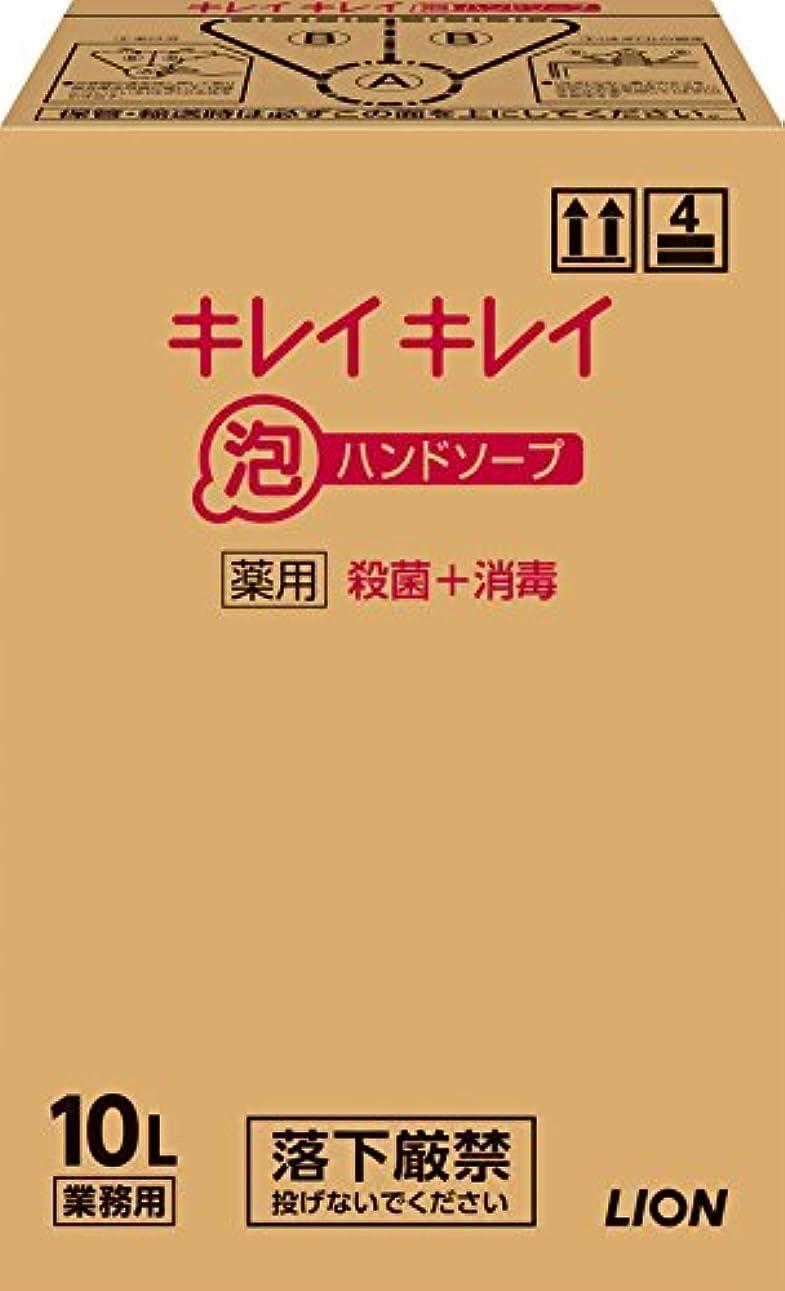 受け皿サドルご予約【大容量】キレイキレイ 薬用泡ハンドソープ 10L