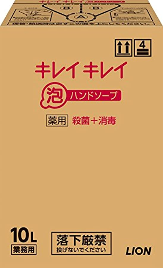 船員スピーチ肺【大容量】キレイキレイ 薬用泡ハンドソープ 10L