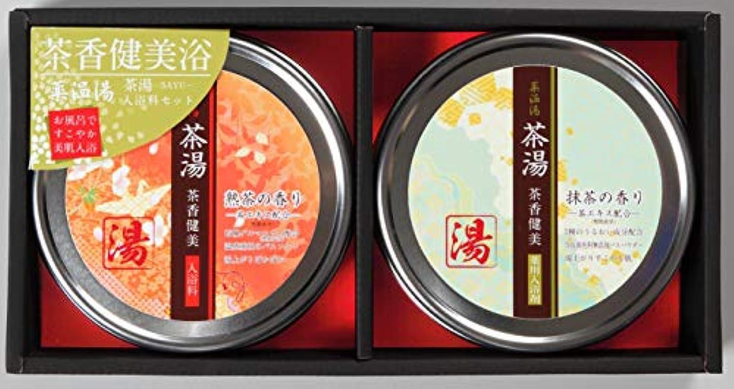 資本誘惑入口薬温湯 茶湯ギフトセット POF-20
