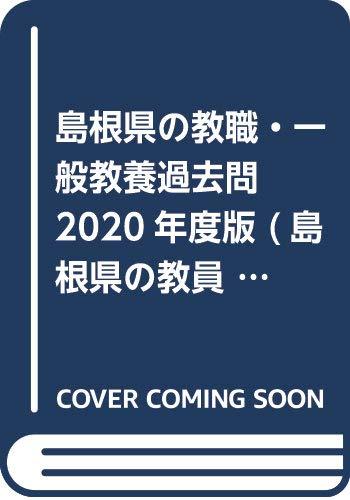 島根県の教職・一般教養過去問 2020年度版 (島根県の教員採用試験「過去問」シリーズ)